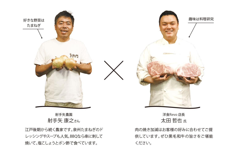 射手矢農園×太田シェフ