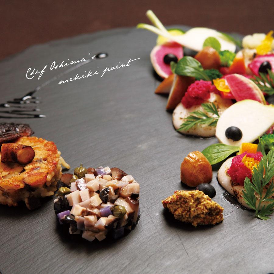 上庄里芋と杉箸アカカンバ、 焼きおろし餅、原木しいたけの 焼きリゾットとそのタプナードで