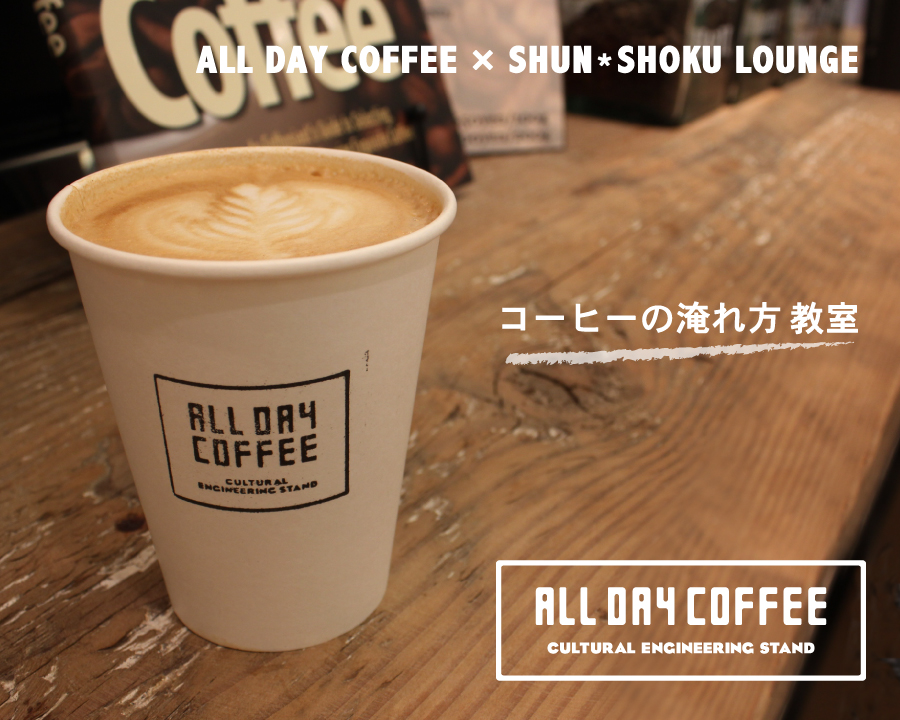 ALL DAY COFFEE コーヒーの淹れ方教室