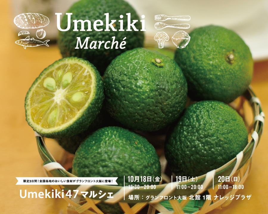 Umekiki 47 マルシェ-Natural House-